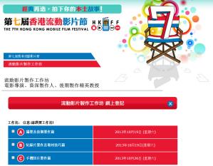 mobilefilm 螢幕截圖 2013-10-04 12.33.31